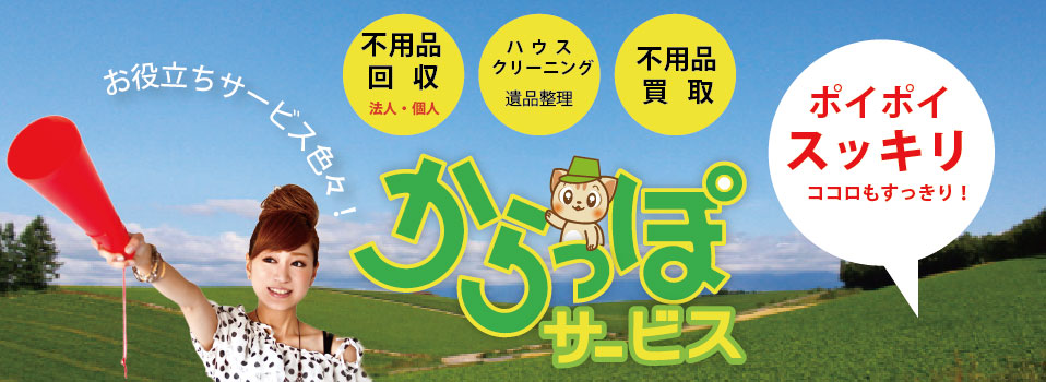 神戸・姫路で不用品回収、買取なら神戸からっぽサービスへ