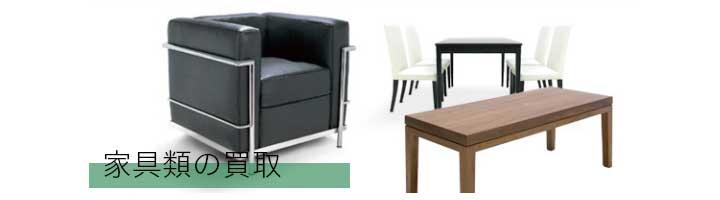 家具の回収について